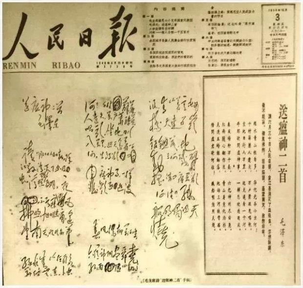 mao-poetry-2