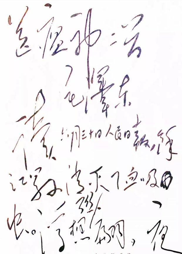mao-poetry-3
